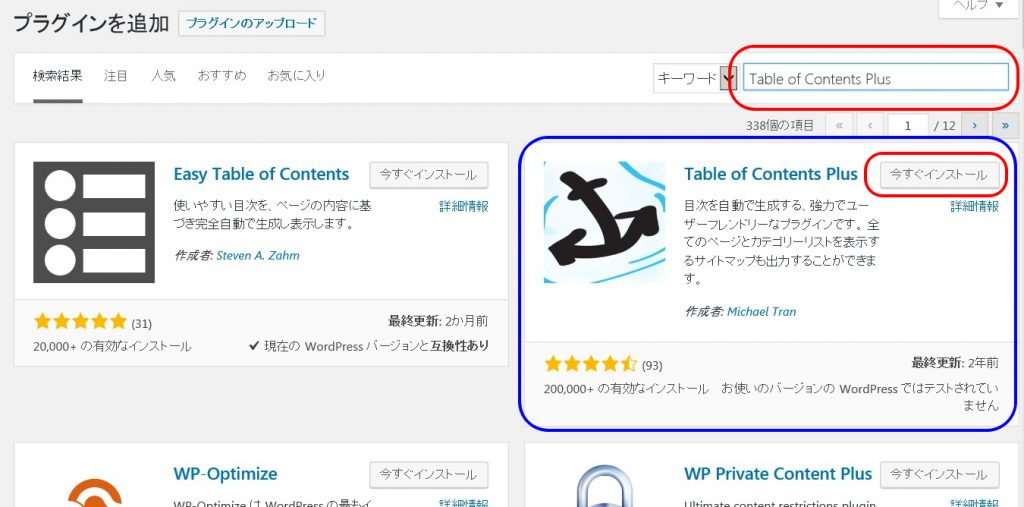 「Table of Contents Plus」インストール