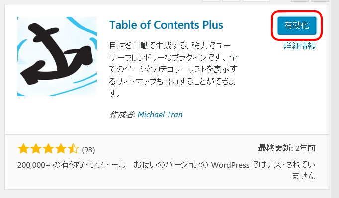 「Table of Contents Plus」有効化