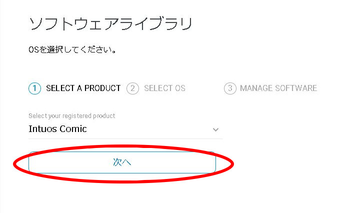 SELECT A PRODUCT「次へ」